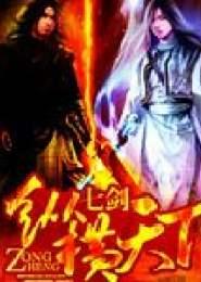 七剑纵横天下小说下载