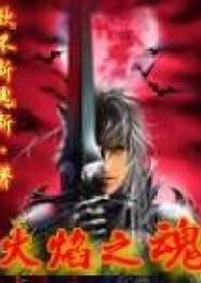 火焰之魂小说下载