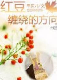 红豆缠绕的方向小说下载