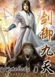 剑御九天电子书下载