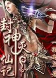 封神灭仙记小说下载