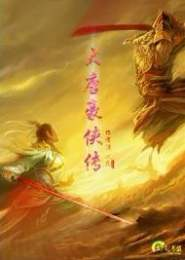 大唐豪侠传小说下载