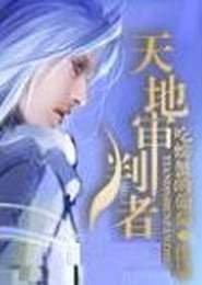天地审判者小说下载