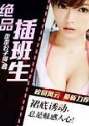 绝品插班生小说下载