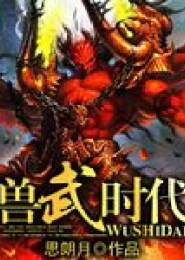兽武时代小说下载