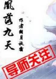 凰落九天电子书下载