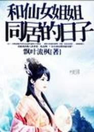 和仙女姐姐同居的日子小说下载