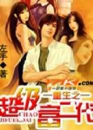 重生之超级富二代小说下载