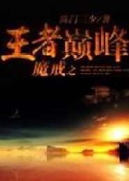 魔戒之王者巅峰小说下载