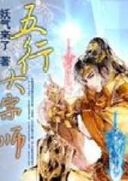 五行大宗师小说下载