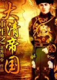 重生之大清帝国小说下载