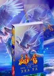 神禽小说下载