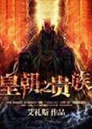 皇朝之贵族小说下载