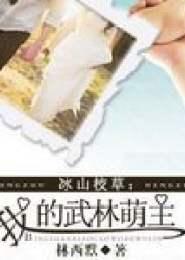 魔法公主的1皇2殿3王子电子书下载