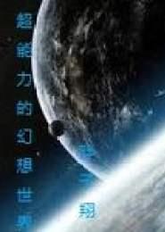 超能力的幻想世界小说下载