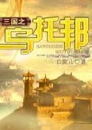 三国之乌托邦小说下载