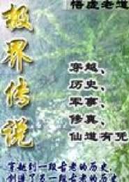 极界传说小说下载