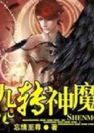 九转神魔小说下载
