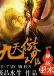 九天傲魂小说下载