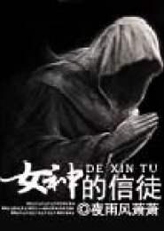女神的信徒小说下载