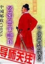 英雄血巾帼泪小说下载