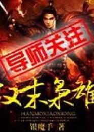 汉末枭雄小说下载