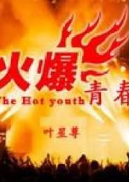 火爆青春电子书下载