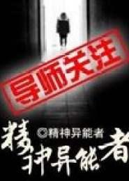 精神异能者小说下载