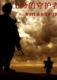 上帝的守护者小说下载