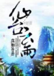 仙台云雨小说下载