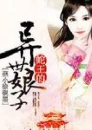 蛇王的异世娘子小说下载