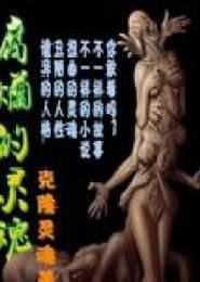 腐烂的灵魂小说下载