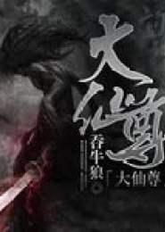 大仙尊电子书下载