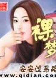 裸梦小说下载