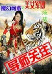 魔幻网游之美女军团小说下载