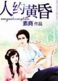 人约黄昏小说下载