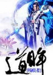道眸小说下载