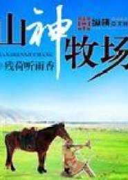 山神牧场小说下载