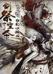 剑祭时空杀小说下载