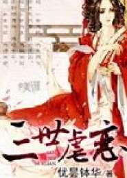三世虐恋小说下载
