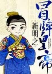 新明之冒牌皇帝小说下载