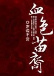 血色苗裔电子书下载