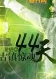 古镇惊魂44天小说下载