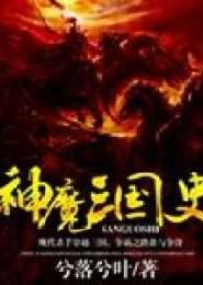 神魔三国史小说下载