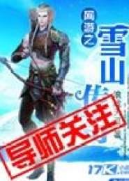 网游之雪山传奇小说下载