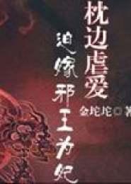 迫嫁邪王:女人,你敢反抗?小说下载
