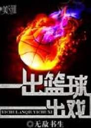 一出篮球一出戏小说下载