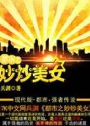 都市之妙炒美女小说下载