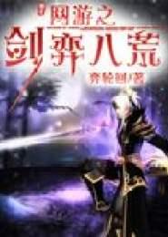 网游之剑弈八荒小说下载
