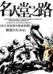 名人堂之路小说下载